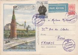 Entier Illustré Du KREMLIN Avec Afft Complémentaire + T. à D. Violet. - 1923-1991 URSS