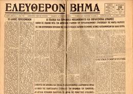 "M3-36372 Greece 28.6.1942 [German Occupation]. Newspaper ""Elefthero Vima"". - Livres, BD, Revues"