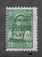 Lithuania 1941 Panevėžys Green Overprint Occupation 20 Kop ,Mi 7a,Sol 7,VF Mint Lightly Hinged*OG (RN4) - Lithuania