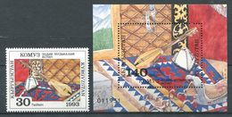 241 KIRGHIZSTAN 1993 94 - Yvert 16 BF 5 A - Artisanat Tapis Musique Coiffure - Neuf ** (MNH) Sans Trace De Charniere - Kirghizistan