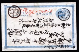 A5743) Japan Ganzsache-Karte 1 Sn. Gebraucht - Japan