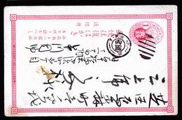 A5744) Japan Ganzsache-Karte 1 Sn. Rot Gebraucht - Japan