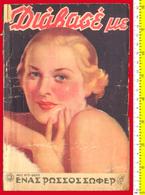 M3-33910 Greece 25.8.1935. Magazine-book Read My [ΔΙΑΒΑΣΕΜΕ]. Lovestories. - Revues & Journaux