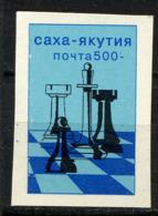 IAKOUTIE IAKOUTIA 1994, ECHECS / CHESS, 1 Valeur Non Dentelée, Neuf / Mint. R051 - Andere