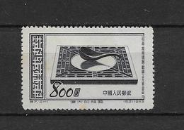LOTE 1789  ///  (C035)  Chine 1953 Y&T 992 Neuf - Instruments Scientifiques Anciens - Compas - 1949 - ... République Populaire