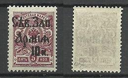 ESTLAND ESTONIA Russia 1919 Judenitch North West Army Estonian Territory Michel 5 * Signed - North-West Army
