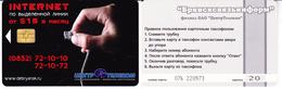 Phonecard   Russia. Bryansk 20 Units  Prefix:076 - Russia
