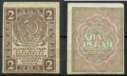 RUSSLAND RUSSIA Notgeld Money-stamp 2 Rbl - Unused Stamps