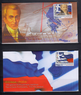 Greece 2018 190 Years Diplomatic Relations With Russia Unofficial FDC From The  Self Adhesive Booklet - Greece