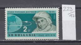 47K223 / 1413 Bulgaria 1962 Michel Nr. 1356 - Space Espace Cosmos , Pavel Popovich -  Soviet Cosmonaut , Vostok 4 - Space