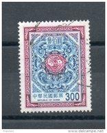 Taiwan. Tapis. 300 - 1945-... République De Chine