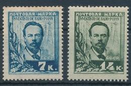 1925. Soviet Union - 1923-1991 USSR