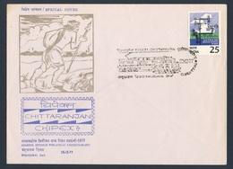 India Indien 1977 Special Cover Brief Enveloppe - CHITTARANJAN Locomotive Works / Hersteller Lokomotieven - Treinen