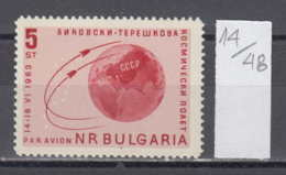 48K14  / 1448 Bulgaria 1963 Michel Nr. 1396 - Space Espace Cosmos , Valentina Tereshkova -Valery Bykovsky Cosmonaut - Space