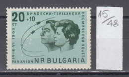 48K15  / 1449 Bulgaria 1963 Michel Nr. 1397 - Space Espace Cosmos , Valentina Tereshkova -Valery Bykovsky Cosmonaut - Space