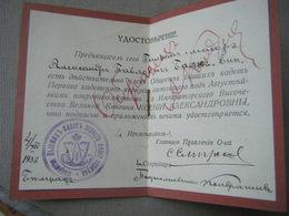 Petit Document RUSSE à Identifier Année 30 - Vieux Papiers