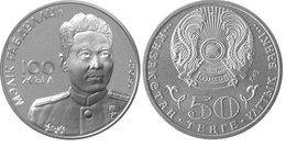 Kazakhstan - 50 Tenge 2015 UNC GABDULLIN Bank Bag - Kazakhstan