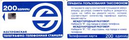 Phonecard   Russia. Kostroma 200 Units - Russia