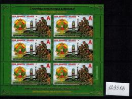 E01 Belarus 2018 Border Guard Service. Sheetlet Of 6 Stamps Mi 1233 KB Postfrisch - Belarus