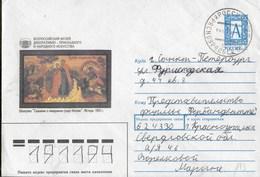 RUSSIA - BUSTA POSTALE COMMEMORATIVA - VIAGGIATA 1996 - 1992-.... Federazione
