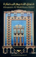 Saudi Arabia Hotel Key, Alnaeem Al Mokhtara Hotel ,  Al Naeem (1pcs) - Saudi Arabia