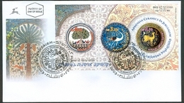 Israel FDC - 2003, Philex Nr. Block 67,  Mint Condition - Israel