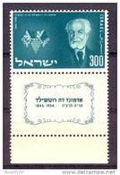 Israel - 1954, Michel/Philex No. : 104,  - MNH - *** - Full Tab - Israel
