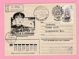 TH 13. Russie Lettre  Illustrée Expéditions + Ours Blanc.  Mourmansk 10.12.1985 - Timbres