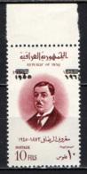 IRAQ - 1960 - MAROOF EL RASAFI -  MNH - Iraq