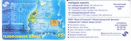 Phonecard   Russia. Nizni - Novgorod  15 Units - Russia