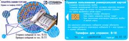 Phonecard   Russia. Yakutiya  50 Units 01.03.03 - Russia