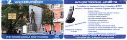 Phonecard   Russia. Kurgan 300 Units - Russia