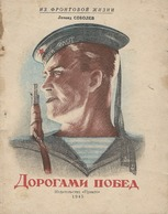 "LEONID SOBOLEV ""DOROGAMI POBED"" Moscow, Pravda 1945 - Livres, BD, Revues"
