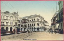 Finlayson Green, Singapore 1900's (UNC) - N° 94 OTKPbITOE IINCbMO - S'pore-CPA Old Collection-Singapore - Singapore