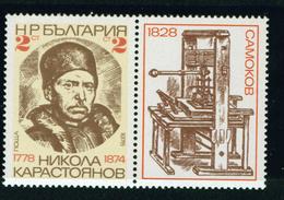 + 2792 Bulgaria 1978 Nikola Karastojanov Printer - Bulgarian First Printer; Zierfeld: Hand Printing Press **MNH Bulgarie - Bulgaria