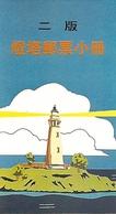 TAIWAN, 1991, Booklet 10, Lighthouse - 1945-... République De Chine