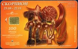 RUSSIA - RUSSIE - RUSSLAND SPT SAINT-PETERSBURG 25+5 UNITS CHIP PHONECARD TELEPHONE CARD ZODIAC SCORPIO QTY 25.000 - Russia