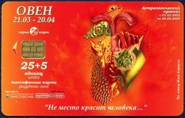 RUSSIA - RUSSIE - RUSSLAND SPT SAINT-PETERSBURG 25+5 UNITS CHIP PHONECARD TELEPHONE CARD ZODIAC ARIES QTY 20.000 - Russia