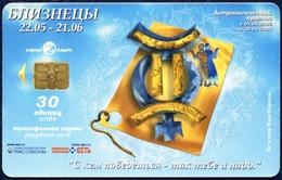 RUSSIA - RUSSIE - RUSSLAND SPT SAINT-PETERSBURG 30 UNITS CHIP PHONECARD TELEPHONE CARD ZODIAC GEMINI QTY 25.000 - Russia