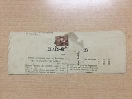 GÄ25683 Griechenland 1886 Streifband Von Athen - 1861-86 Grands Hermes