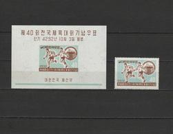 South Korea 1959 National Sport Games Stamp + S/s MNH - Korea, South