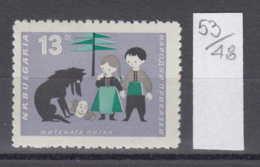 48K53 / 1502 Bulgaria 1964 Michel Nr. 1445 - Folk Fairy Tales , Wheat Cake Wolf  Loup Gris (Canis Lupus) , Bulgarie - Fairy Tales, Popular Stories & Legends
