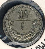 Mongolei, 15 Mongo 1925, Silber - Mongolei