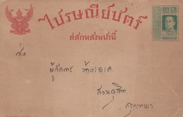 STATIONNERY SIAM - Siam