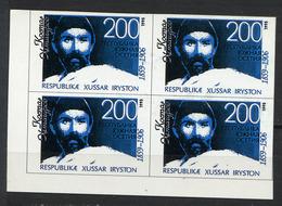 OSSETIE SUD SOUTH OSSETIA 1995, POETE OSSETIEN KHETAGOUROV, X 4 Valeurs NON DENTELES / IMPERFORATED, Neufs / Mint. R509 - Géorgie