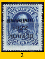 Grecia-F0062 - 1923 - Alcuni Valori Y&T: N.289/325 (+/o) - Uno Solo - A Scelta. - Non Classificati