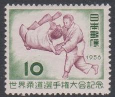 Japan SG750 1956 World Judo Championship, Mint Light Hinged - 1926-89 Emperor Hirohito (Showa Era)