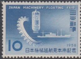 Japan SG762 1956 Floating Machinery Fair, Mint Light Hinged - 1926-89 Emperor Hirohito (Showa Era)