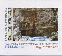 GREECE STAMPS 2018/70 YEARS INTEGRATION DODECANESE WITH GREECE-MNH-SELF ADHESIVE STAMP-16/11/18 - Grèce
