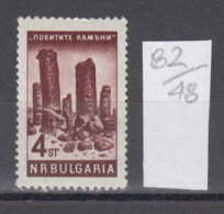 48K82 / 1549 Bulgaria 1964 Michel Nr. 1473 - Pobiti Kamani The Stone Desert  ,  Varna Province , Bulgarie - Archéologie